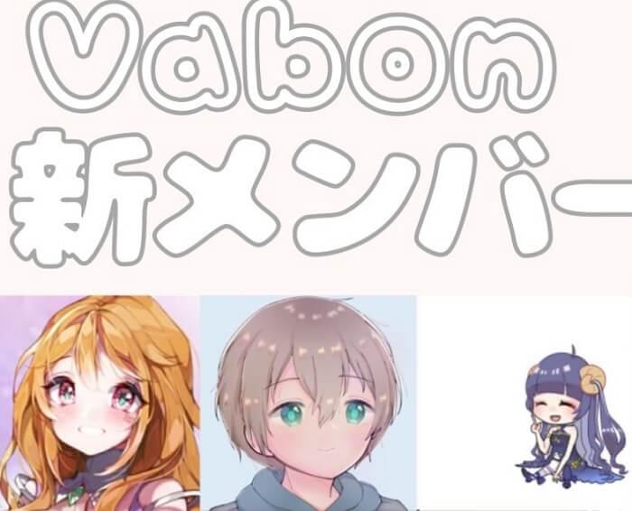 vabon3