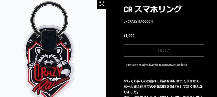 Crazy Raccoon6